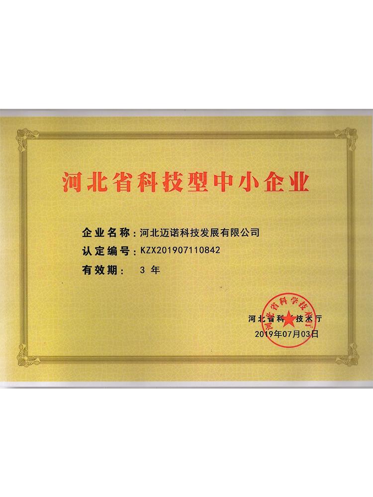 科技型证书